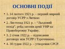1. 14 лютого 1921 р. – перший мирний договір УСРР з Литвою 2. Листопад 1921 р...