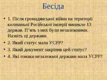 Бесіда 1. Після громадянської війни на території колишньої Російської імперії...