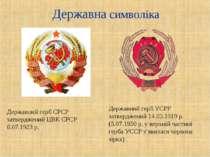Державна символіка Державний герб СРСР затверджений ЦВК СРСР 6.07.1923 р. Дер...
