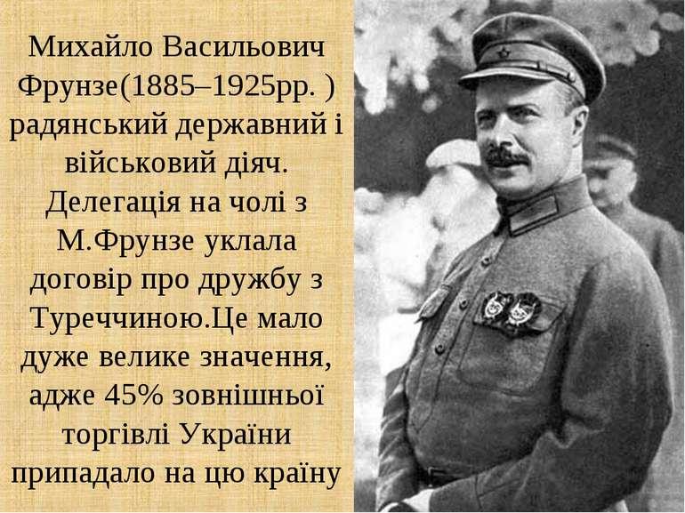Михайло Васильович Фрунзе(1885–1925рр. ) радянський державний і військовий ді...