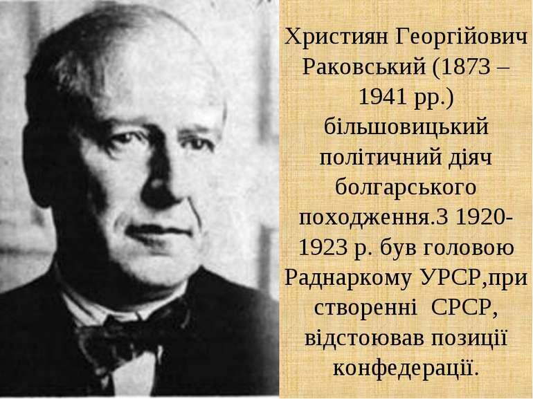 Християн Георгійович Раковський (1873 – 1941 рр.) більшовицький політичний ді...
