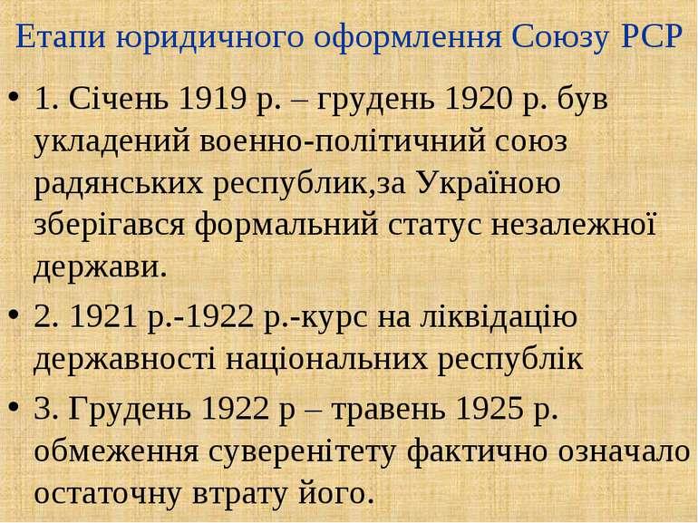 Етапи юридичного оформлення Союзу РСР 1. Січень 1919 р. – грудень 1920 р. був...