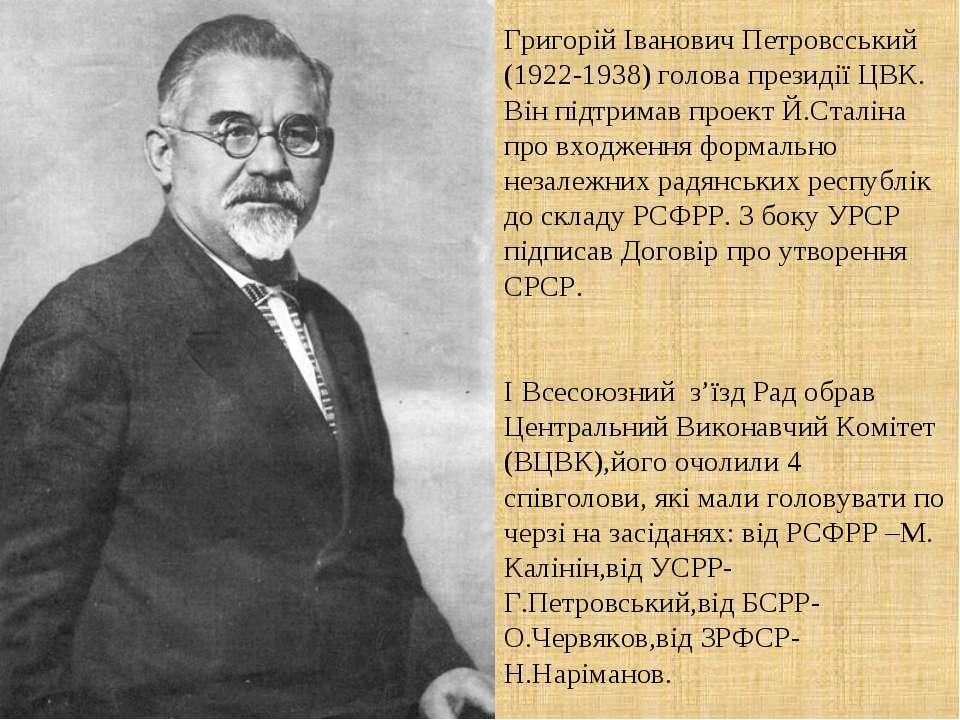 Григорій Іванович Петровсський (1922-1938) голова президії ЦВК. Він підтримав...