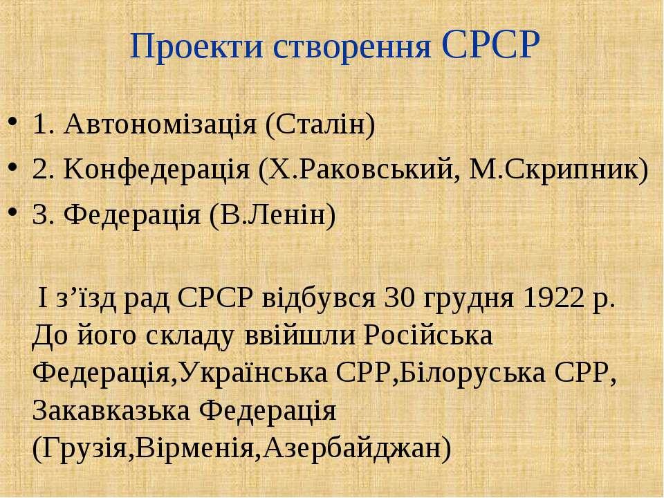 Проекти створення СРСР 1. Автономізація (Сталін) 2. Конфедерація (Х.Раковськи...