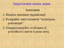 Закріплення нових знань Запитання 1. Назвіть причини украінізації 2. Розкрийт...