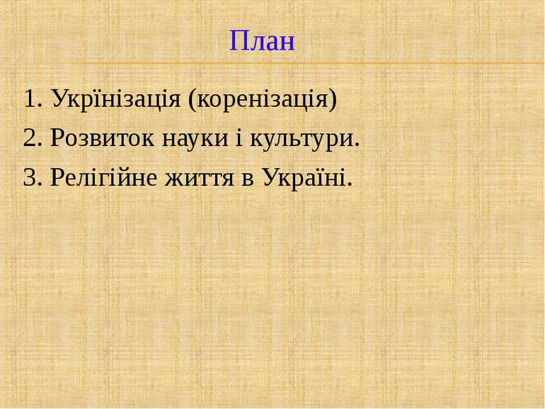 1. Укрїнізація (коренізація) 2. Розвиток науки і культури. 3. Релігійне життя...