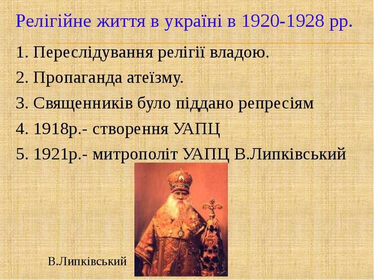Релігійне життя в україні в 1920-1928 рр. 1. Переслідування релігії владою. 2...