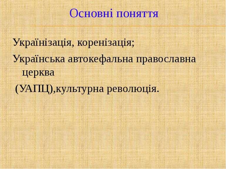 Основні поняття Українізація, коренізація; Українська автокефальна православн...