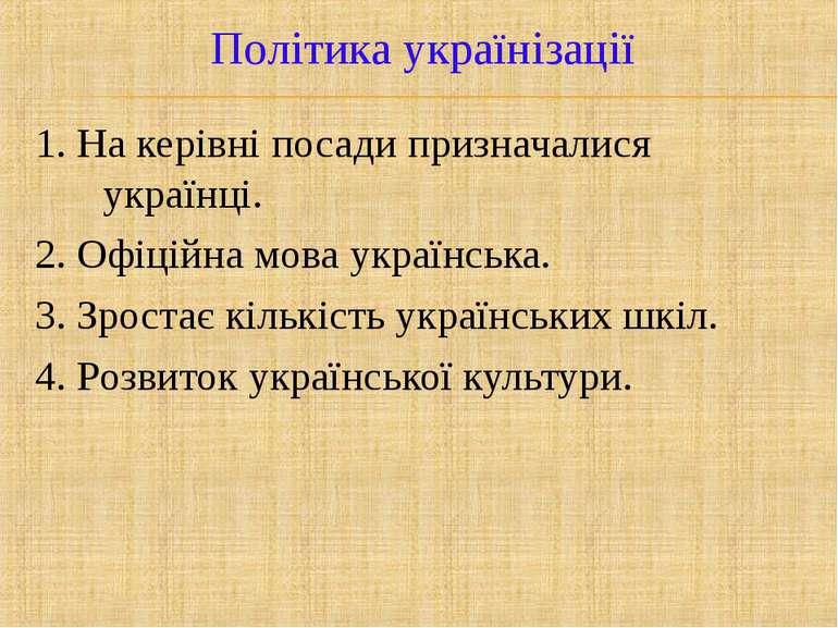 Політика українізації 1. На керівні посади призначалися українці. 2. Офіційна...