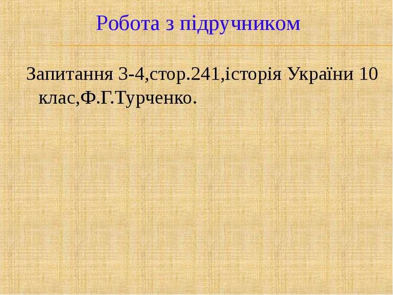 Робота з підручником Запитання 3-4,стор.241,історія України 10 клас,Ф.Г.Турче...
