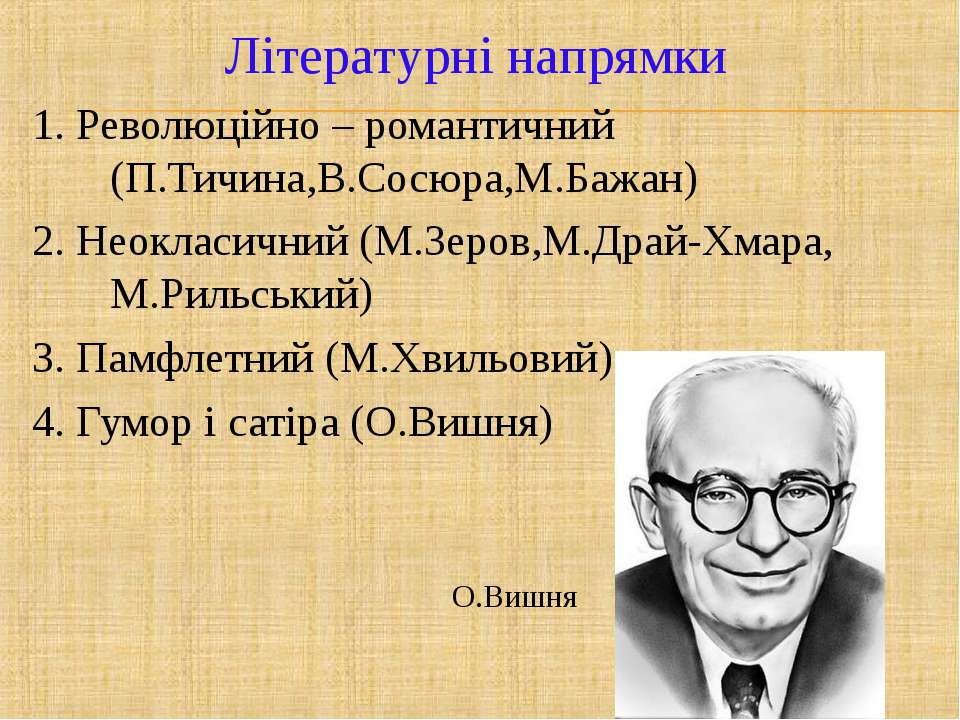 Літературні напрямки 1. Революційно – романтичний (П.Тичина,В.Сосюра,М.Бажан)...