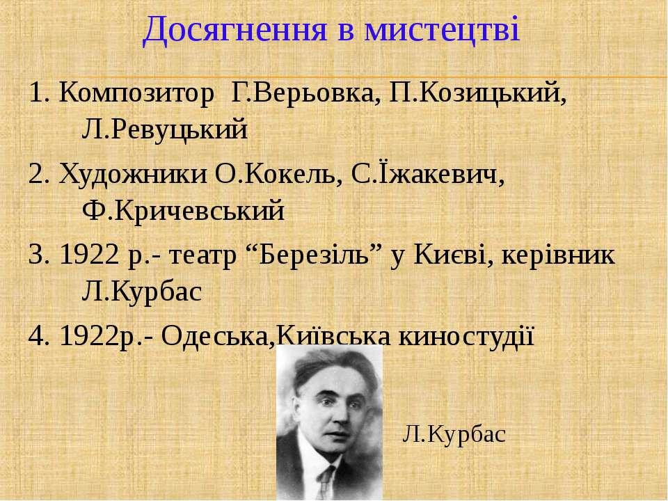 Досягнення в мистецтві 1. Композитор Г.Верьовка, П.Козицький, Л.Ревуцький 2. ...
