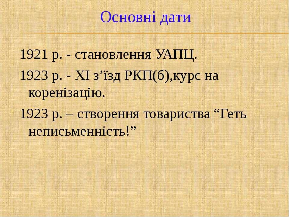 Основні дати 1921 р. - становлення УАПЦ. 1923 р. - ХI з'їзд РКП(б),курс на ко...