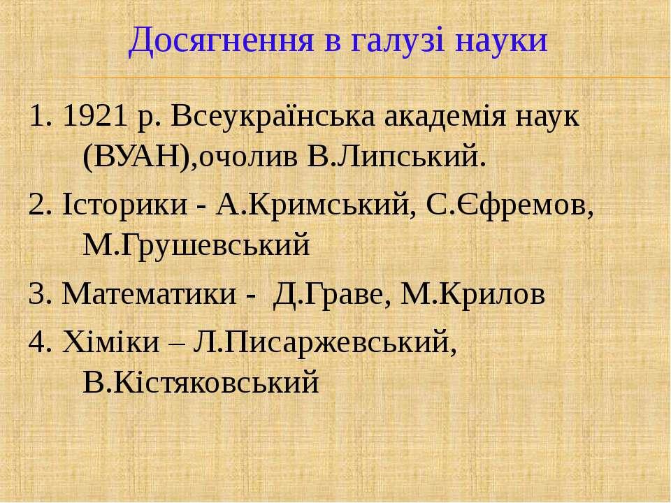 Досягнення в галузі науки 1. 1921 р. Всеукраїнська академія наук (ВУАН),очоли...