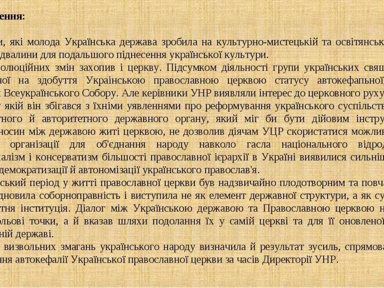 Узагальнення: Ті кроки, які молода Українська держава зробила на культурно-ми...
