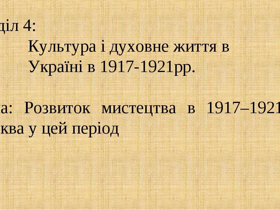 Розділ 4: Культура і духовне життя в Україні в 1917-1921рр. Тема: Розвиток ми...