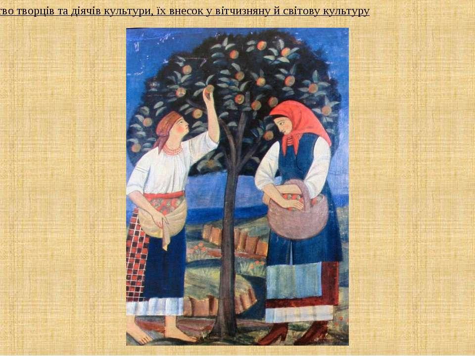 1. Подвижництво творців та діячів культури, їх внесок у вітчизняну й світову ...