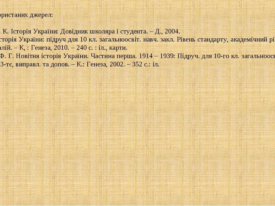 Список використаних джерел: Губарев В. К. Історія України: Довідник школяра і...