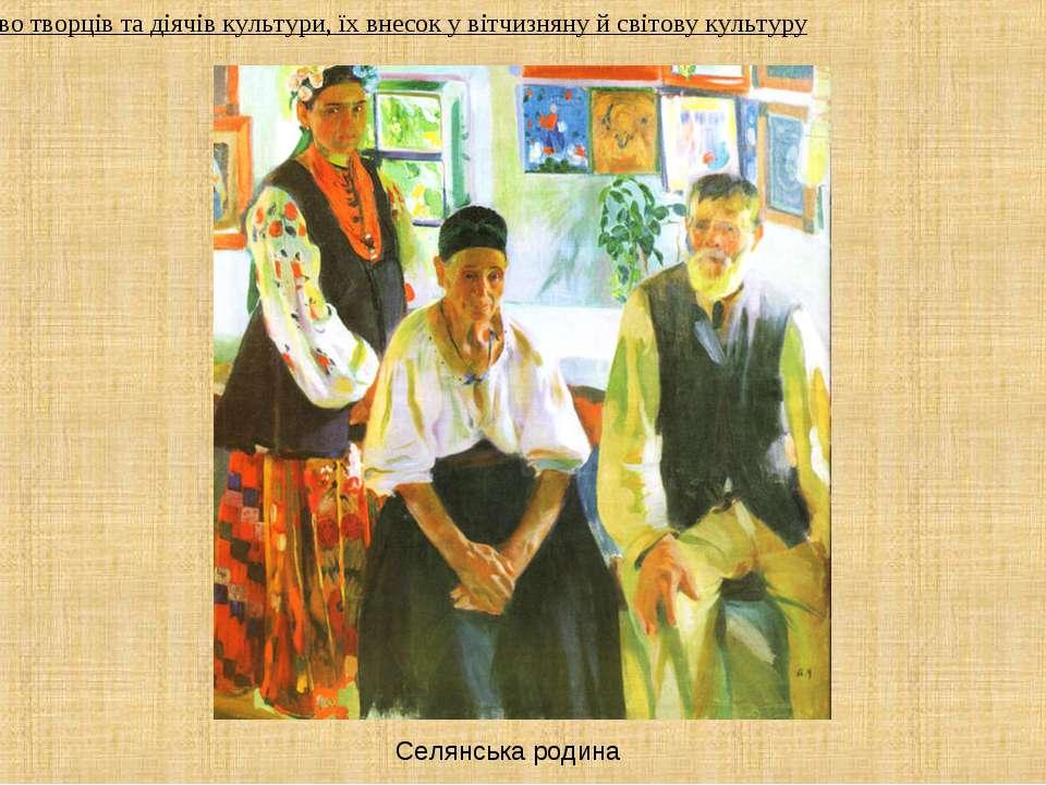 Селянська родина 1. Подвижництво творців та діячів культури, їх внесок у вітч...