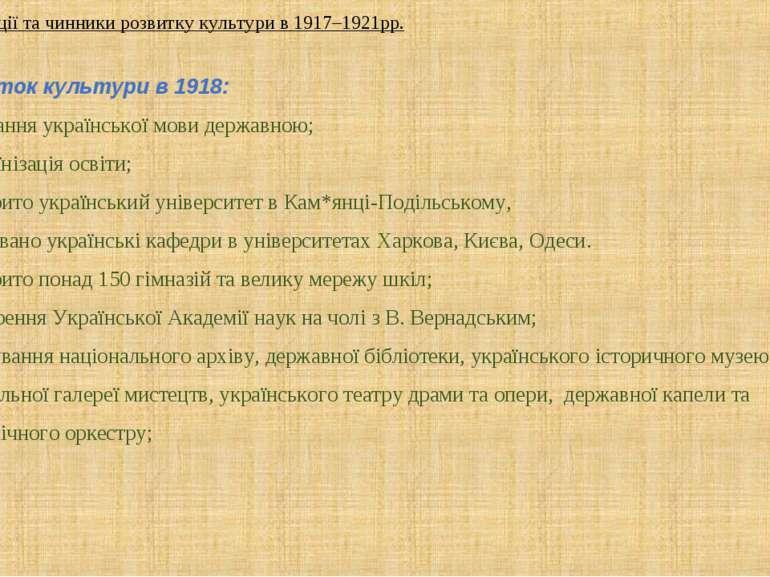 Розвиток культури в 1918: Визнання української мови державною; Українізація о...