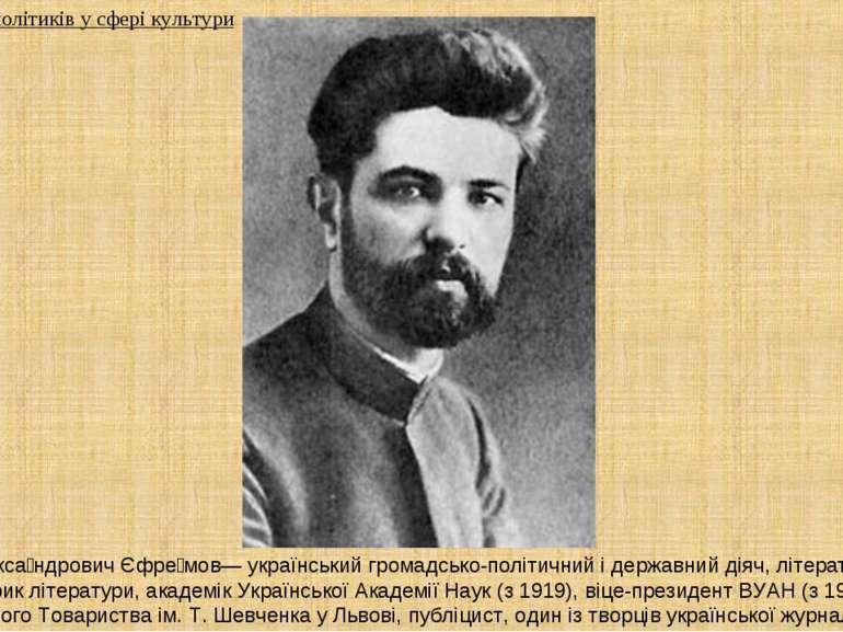 Сергі й Олекса ндрович Єфре мов— український громадсько-політичний і державни...