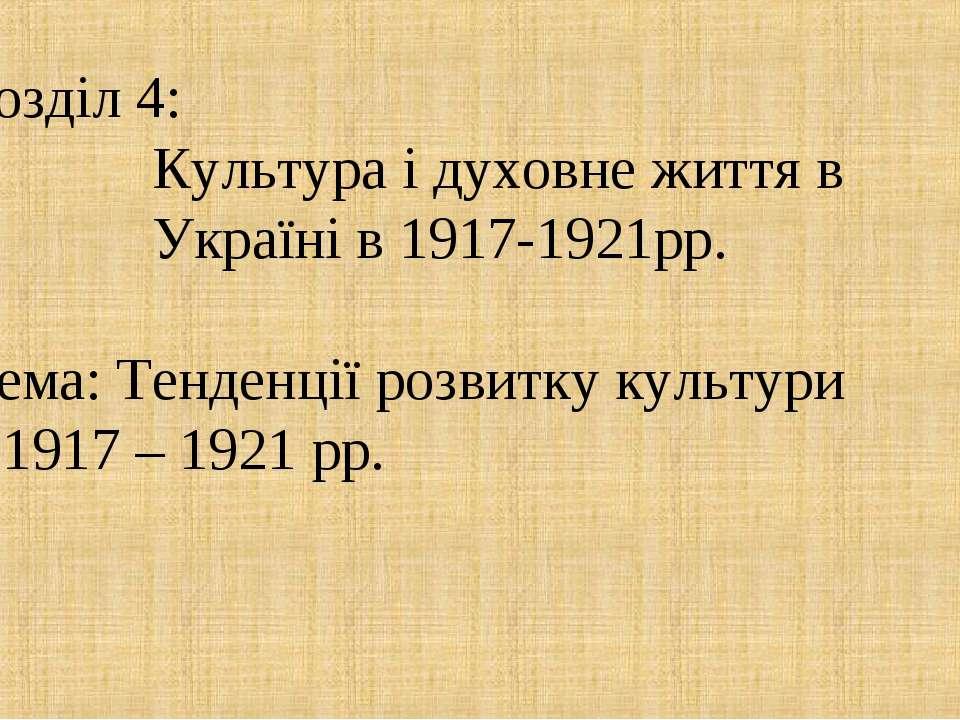 Розділ 4: Культура і духовне життя в Україні в 1917-1921рр. Тема: Тенденції р...
