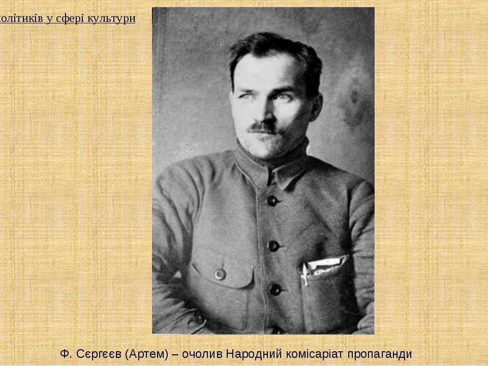 Ф. Сєргєєв (Артем) – очолив Народний комісаріат пропаганди 2. Діяльність полі...