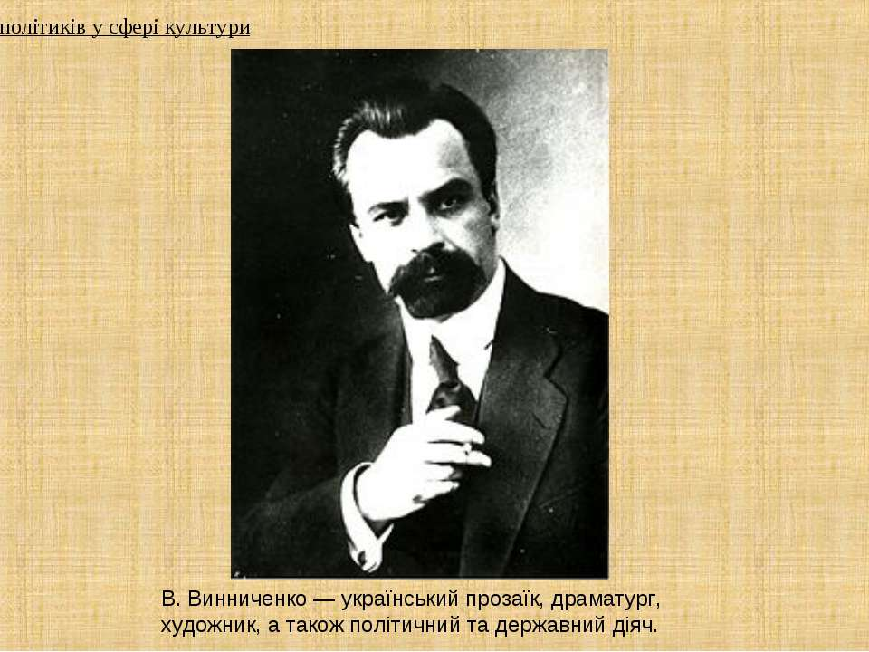 В. Винниченко — український прозаїк, драматург, художник, а також політичний ...