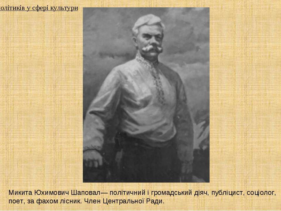 Микита Юхимович Шаповал— політичний і громадський діяч, публіцист, соціолог, ...