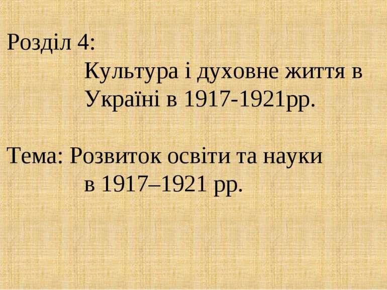 Розділ 4: Культура і духовне життя в Україні в 1917-1921рр. Тема: Розвиток ос...