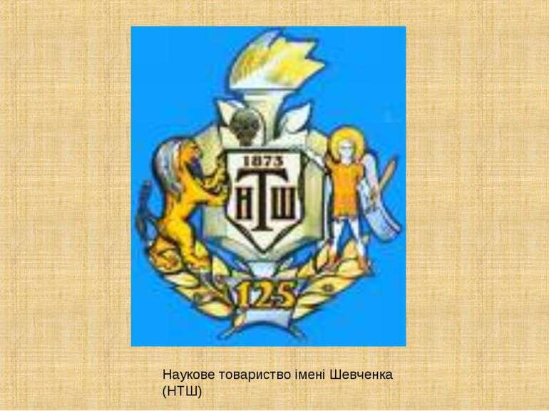 Наукове товариство імені Шевченка (НТШ)