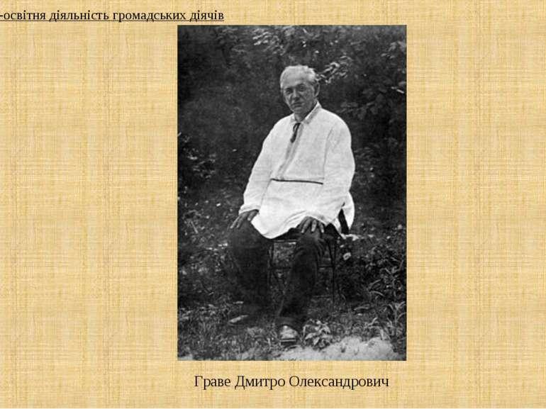 Граве Дмитро Олександрович 2. Культурно-освітня діяльність громадських діячів