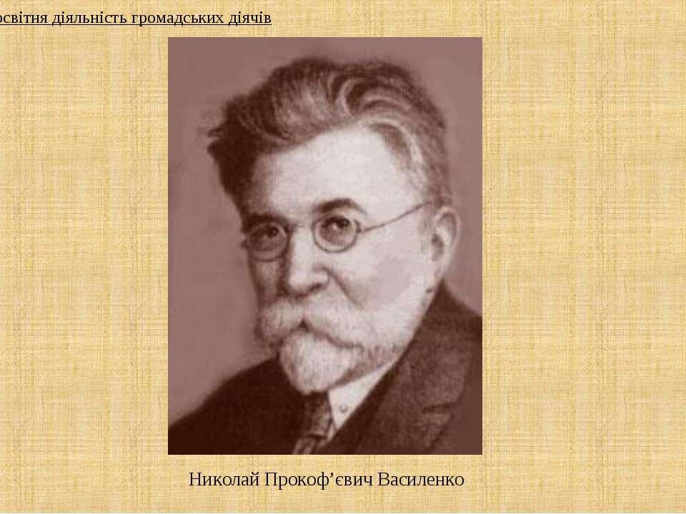 Николай Прокоф'євич Василенко 2. Культурно-освітня діяльність громадських діячів