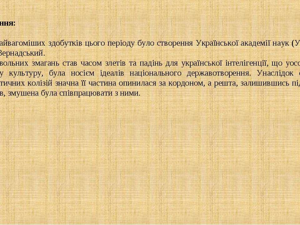 Узагальнення: Одним із найвагоміших здобутків цього періоду було створення Ук...