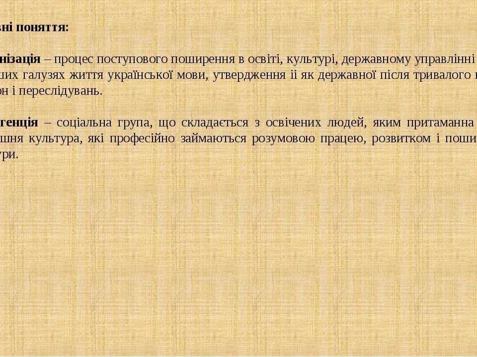 Основні поняття: Українізація – процес поступового поширення в освіті, культу...