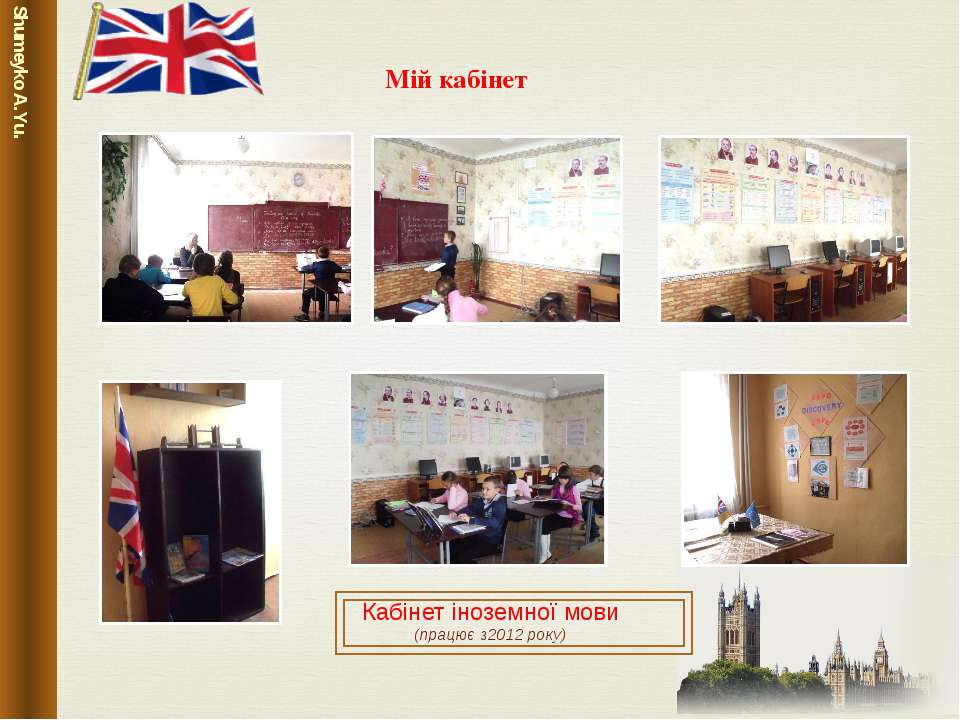 Shumeyko A.Yu. Мій кабінет Кабінет іноземної мови (працює з2012 року)