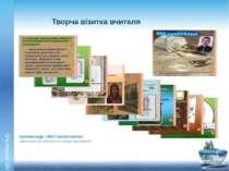 Творча візитка вчителя презентація «Мої захоплення» (матеріал знаходиться в п...