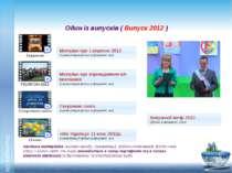 Один із випусків ( Випуск 2012 ) Матеріал про 1 вересня 2012 (презентація-філ...
