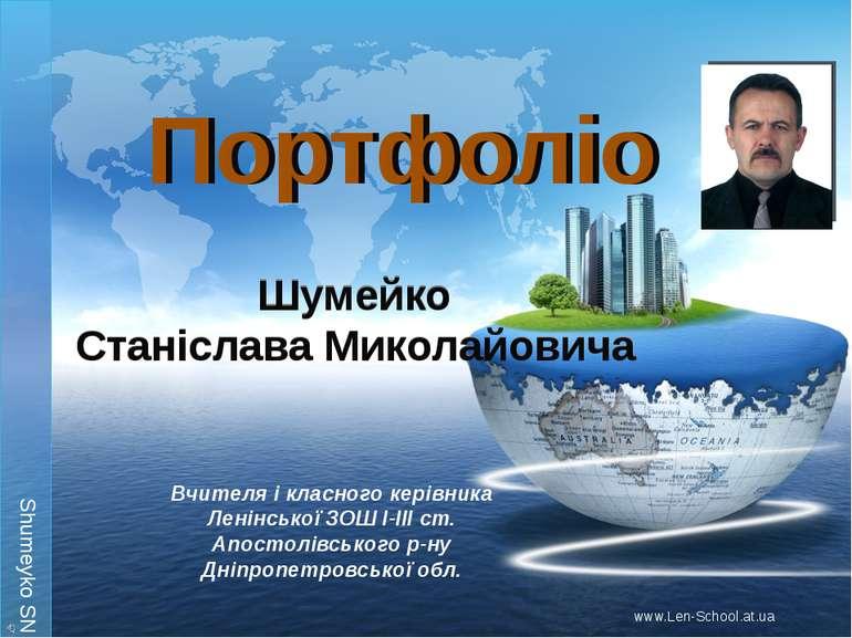 Шумейко Станіслава Миколайовича Портфоліо www.Len-School.at.ua Портфоліо Вчит...