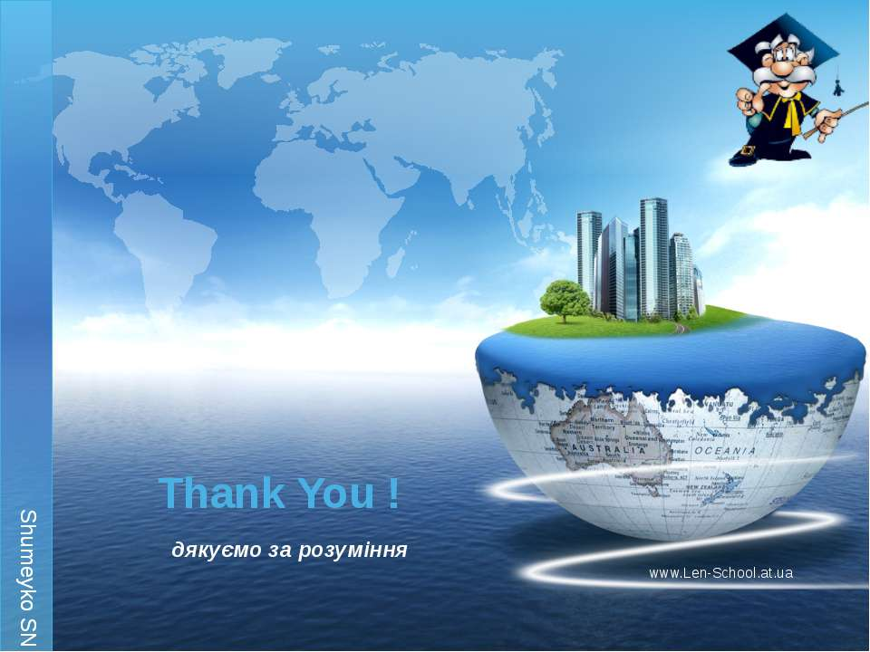 Thank You ! дякуємо за розуміння www.Len-School.at.ua Shumeyko SN Shumeyko SN