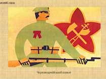Червоноармійський плакат 3. Білий та червоний терор