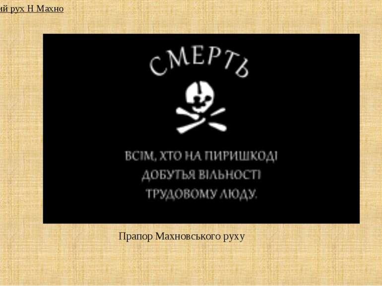 Прапор Махновського руху 4. Повстанський рух Н Махно