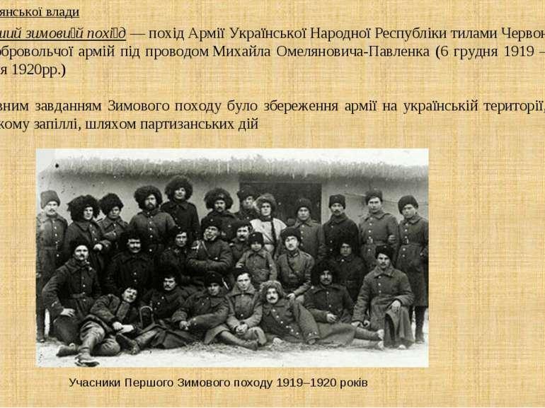 Учасники Першого Зимового походу 1919–1920 років Пе рший зимови й похі д— по...