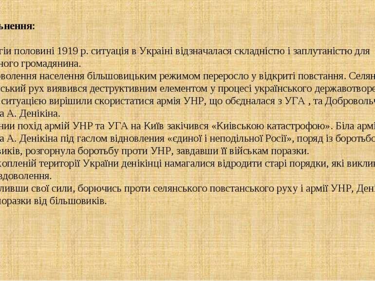 Узагальнення: У другіи половині 1919 р. ситуація в Украіні відзначалася склад...