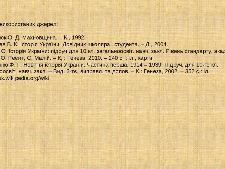 Список використаних джерел: Верстюк О. Д. Махновщина. – К., 1992. Губарев В. ...