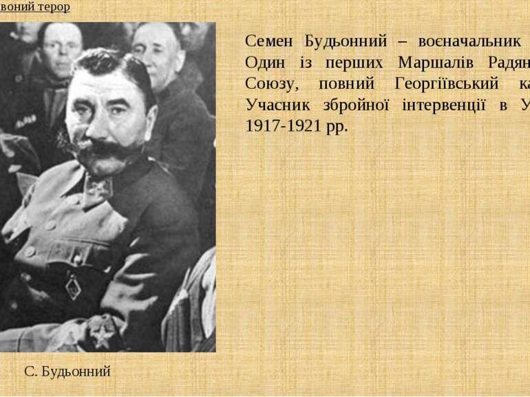 С. Будьонний 3. Білий та червоний терор Семен Будьонний – воєначальник СССР. ...