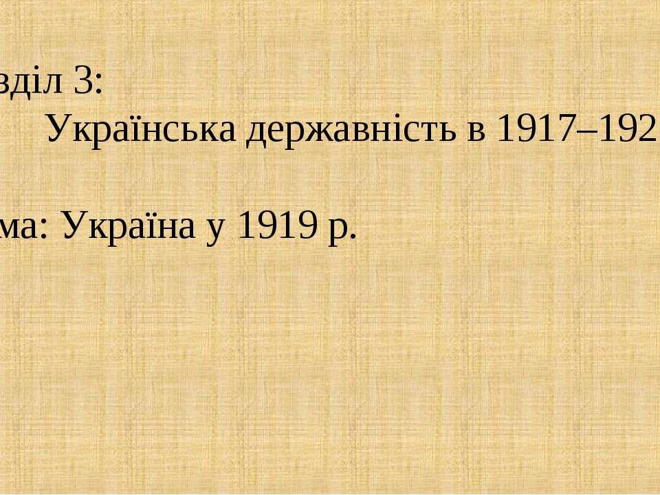 Розділ 3: Українська державність в 1917–1921 рр. Тема: Україна у 1919 р.