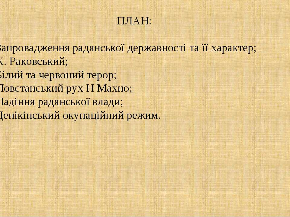 ПЛАН: Запровадження радянської державності та її характер; Х. Раковський; Біл...