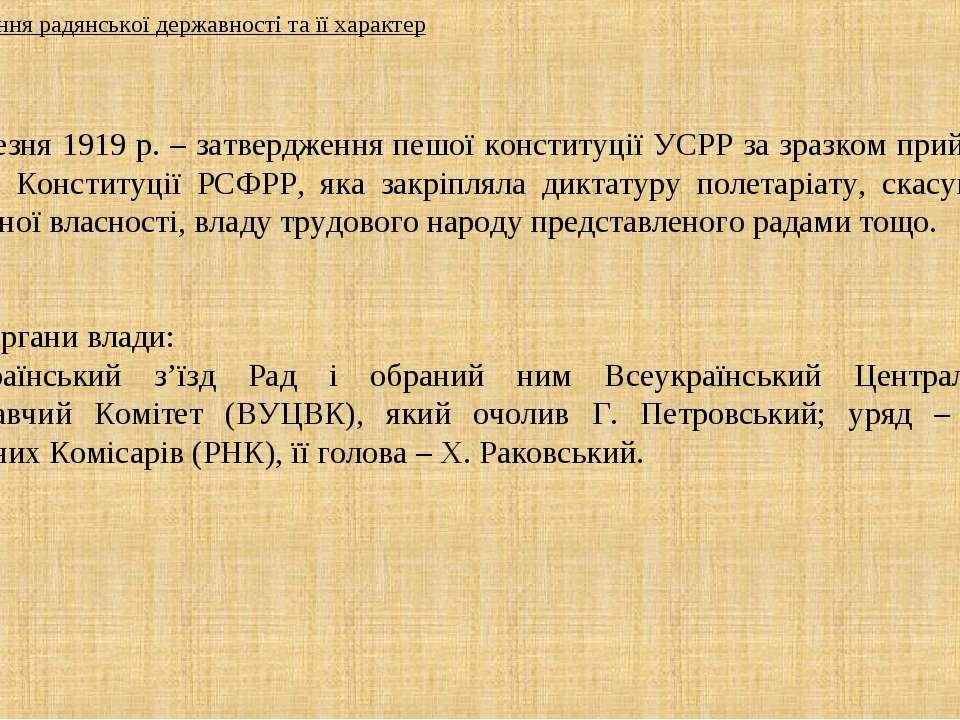 10 березня 1919 р. – затвердження пешої конституції УСРР за зразком прийнятої...
