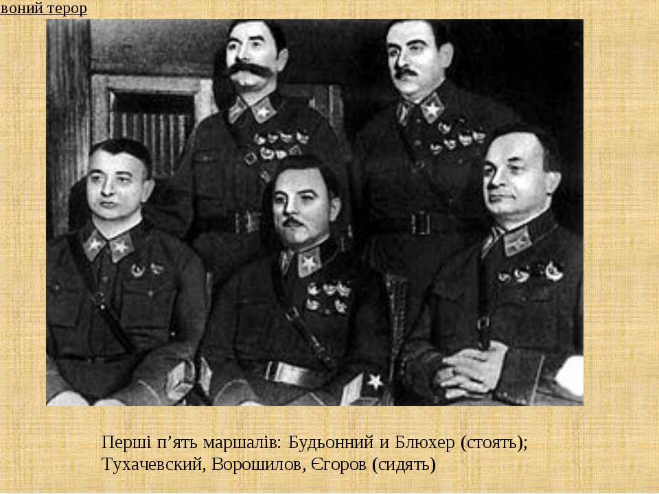 Перші п'ять маршалів: Будьонний и Блюхер (стоять); Тухачевский, Ворошилов, Єг...